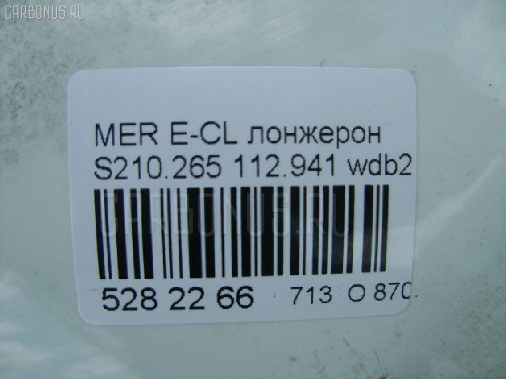 Лонжерон MERCEDES-BENZ E-CLASS STATION WAGON S210.265 112.941 Фото 5