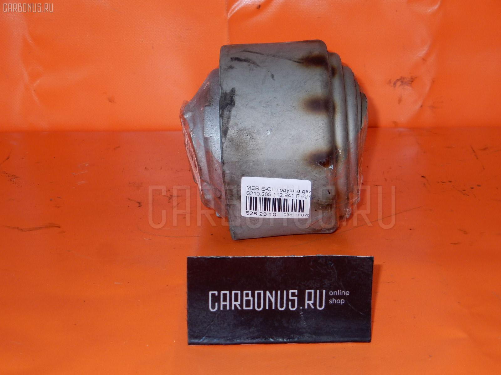 Подушка двигателя MERCEDES-BENZ E-CLASS STATION WAGON S210.265 112.941 Фото 3