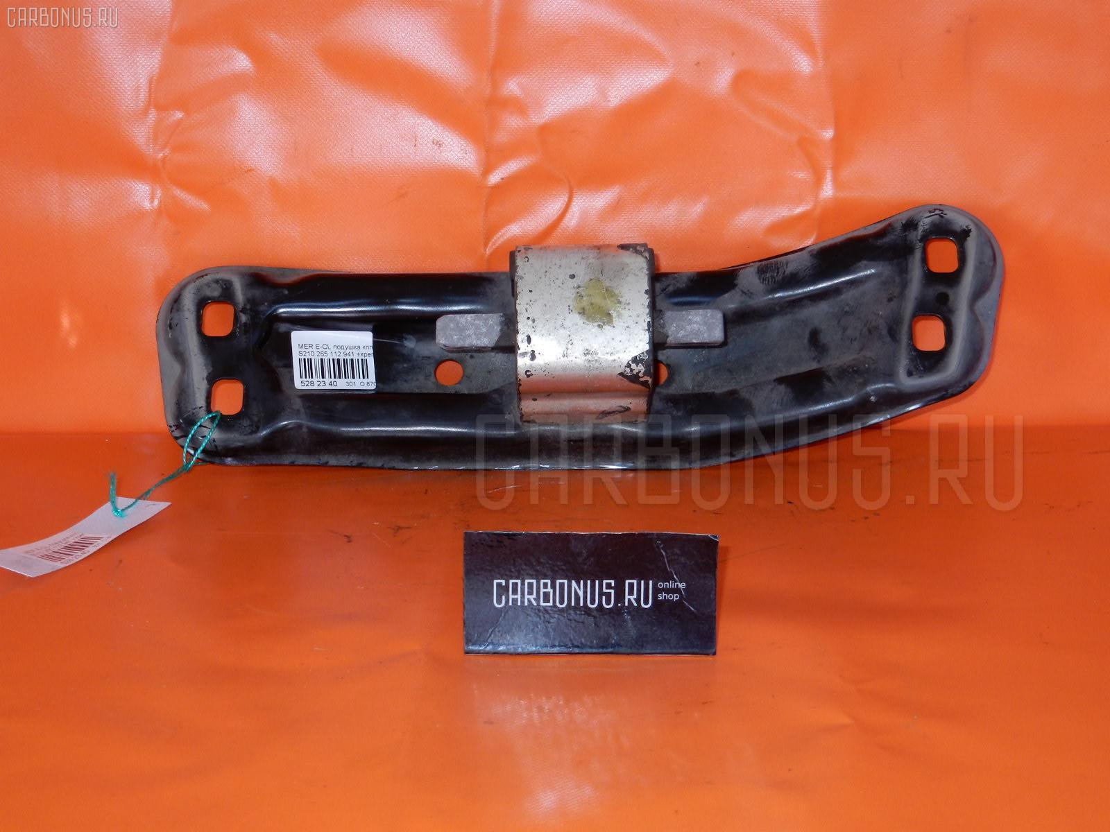 Подушка КПП MERCEDES-BENZ E-CLASS STATION WAGON S210.265 112.941 Фото 2