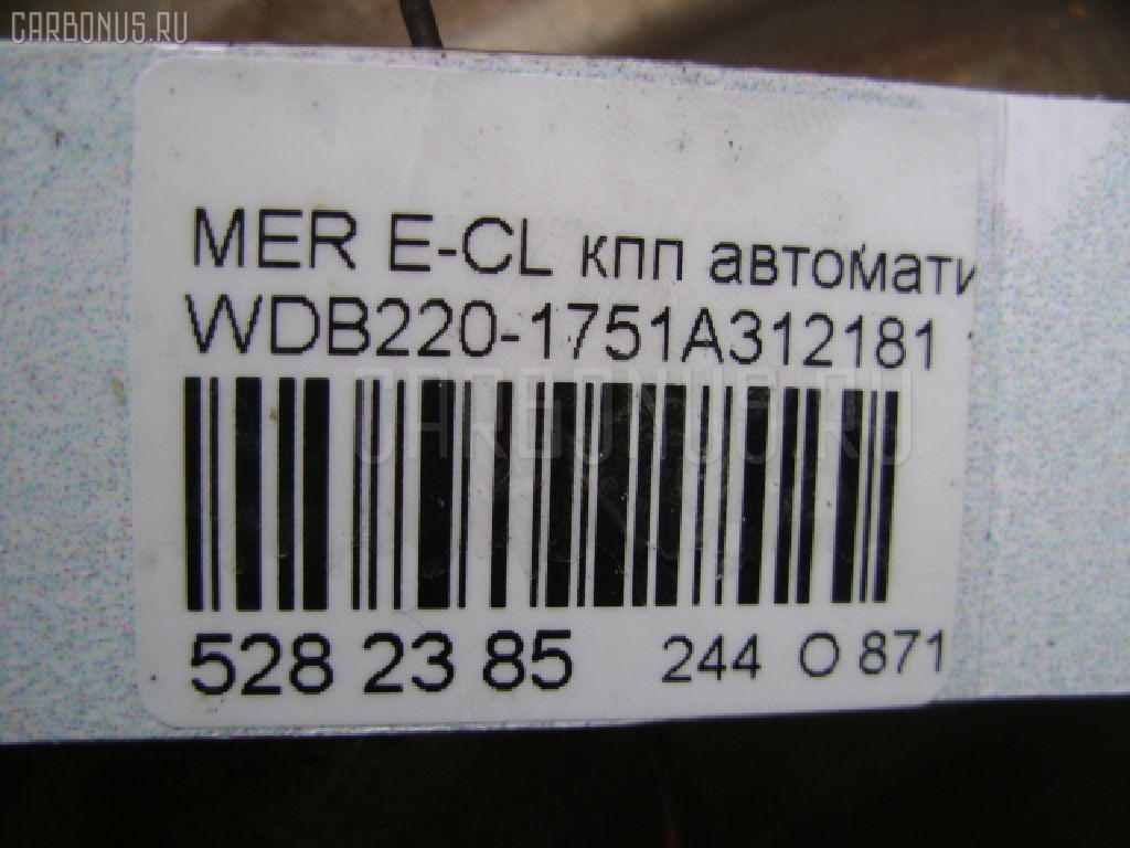 КПП автоматическая MERCEDES-BENZ S-CLASS W220.175 113.960 Фото 5