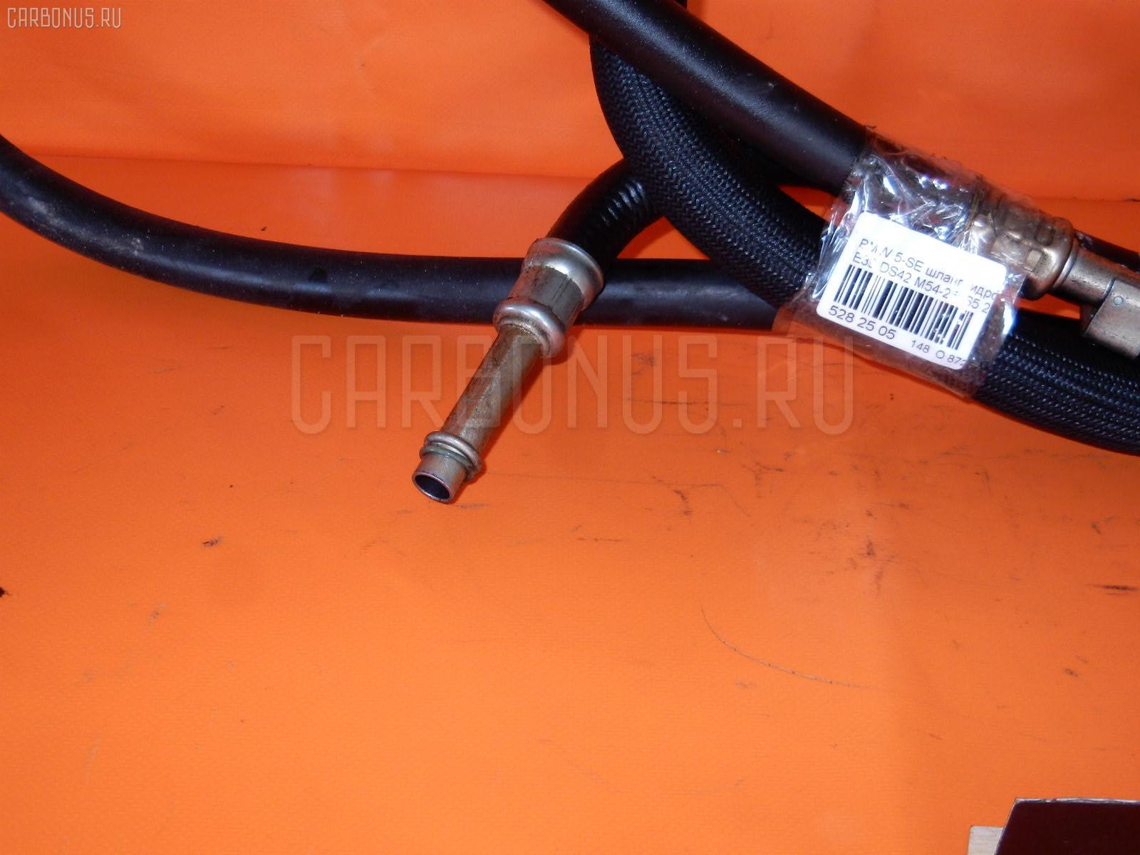 Шланг гидроусилителя BMW 5-SERIES E39-DS42 M54-256S5 Фото 2