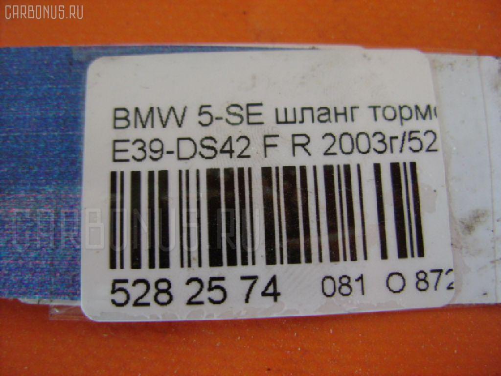 Шланг тормозной BMW 5-SERIES E39-DS42 Фото 4