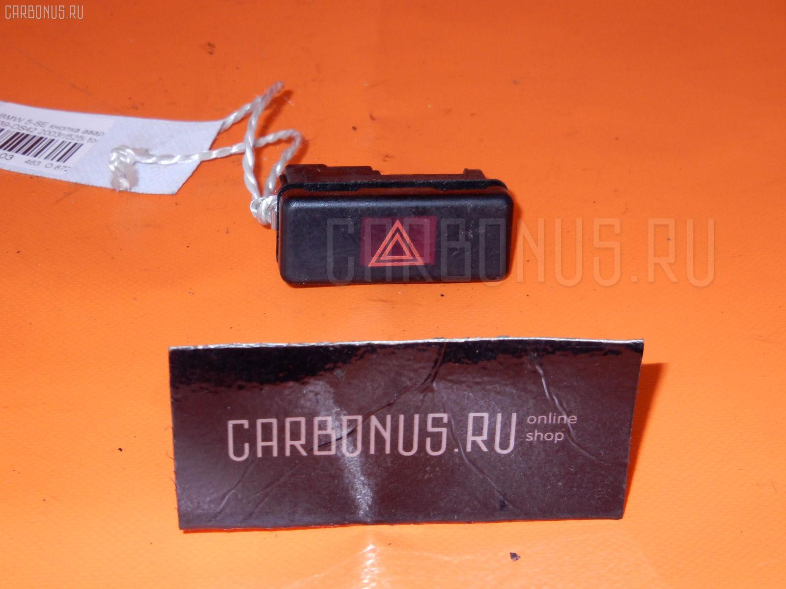 Кнопка аварийной остановки BMW 5-SERIES E39-DS42 Фото 1