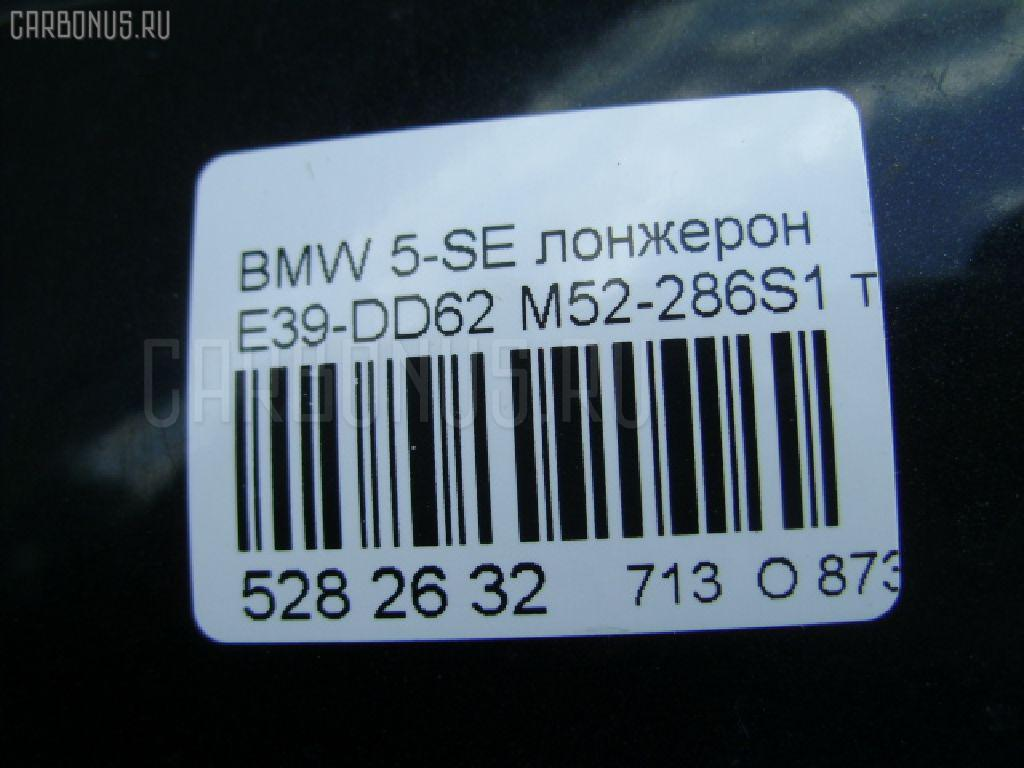 Лонжерон BMW 5-SERIES E39-DD62 M52-286S1 Фото 5