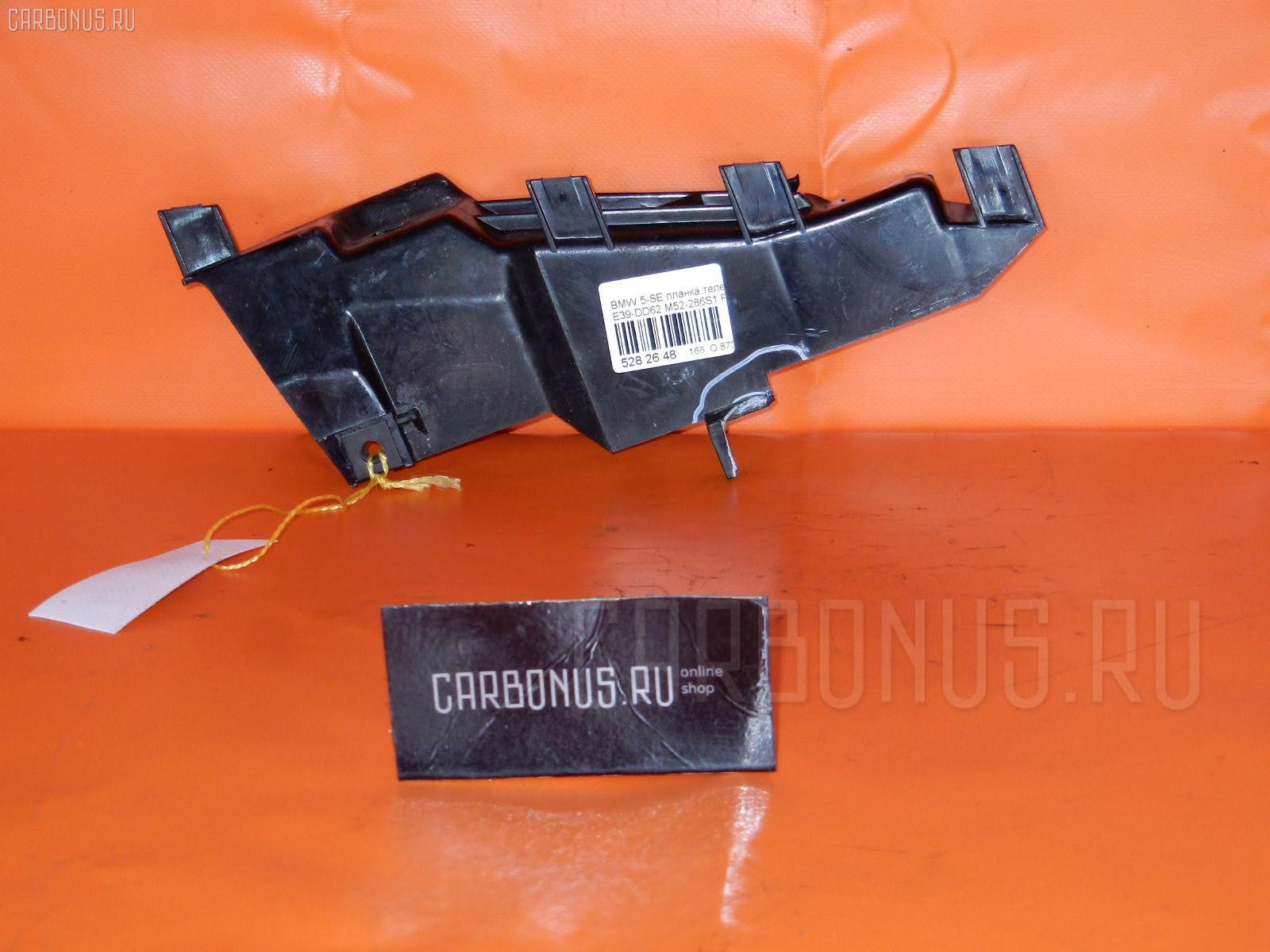 Планка телевизора BMW 5-SERIES E39-DD62 M52-286S1 Фото 1