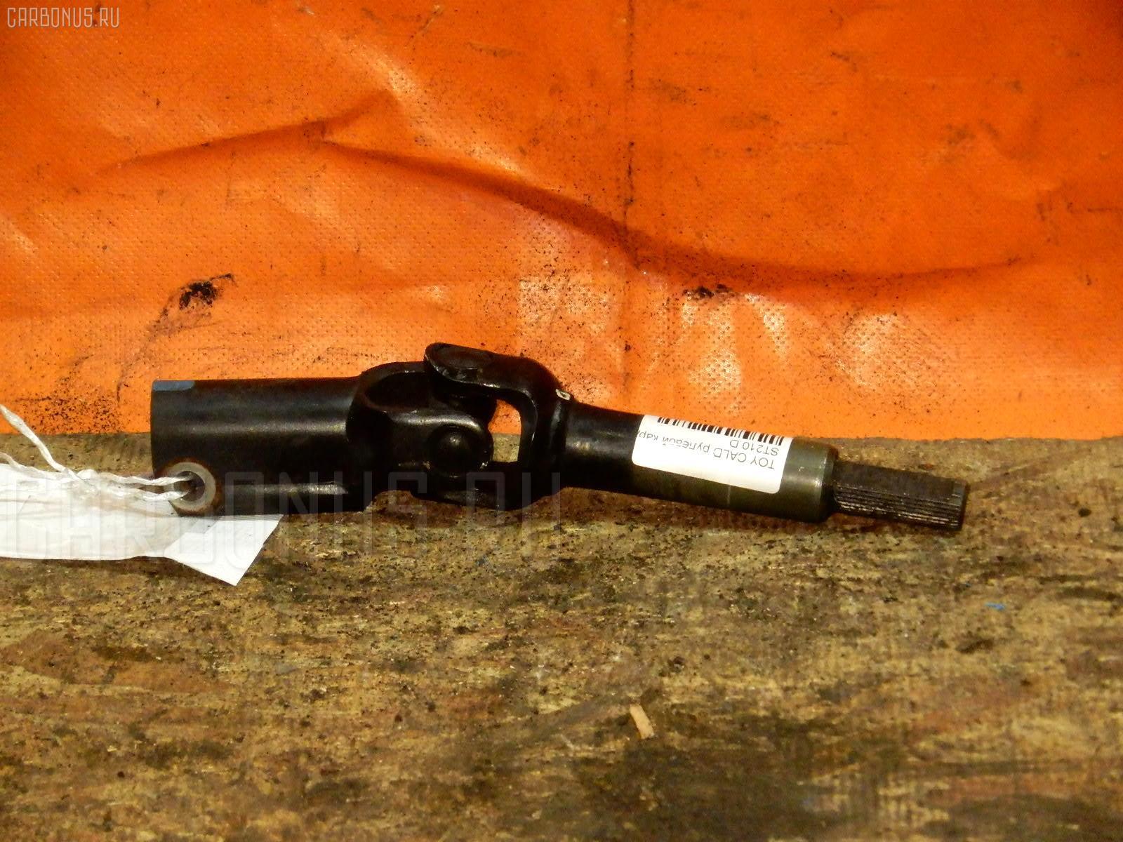 Рулевой карданчик TOYOTA CALDINA ST210 Фото 1