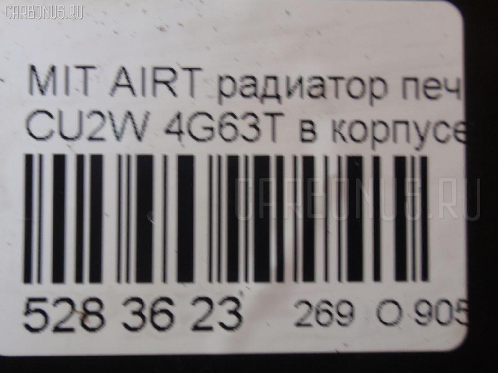Радиатор печки MITSUBISHI AIRTREK CU2W 4G63T Фото 4