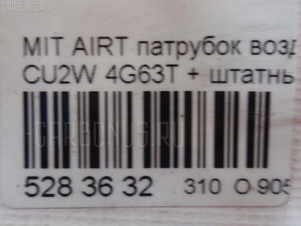 Патрубок воздушн.фильтра MITSUBISHI AIRTREK CU2W 4G63T Фото 3