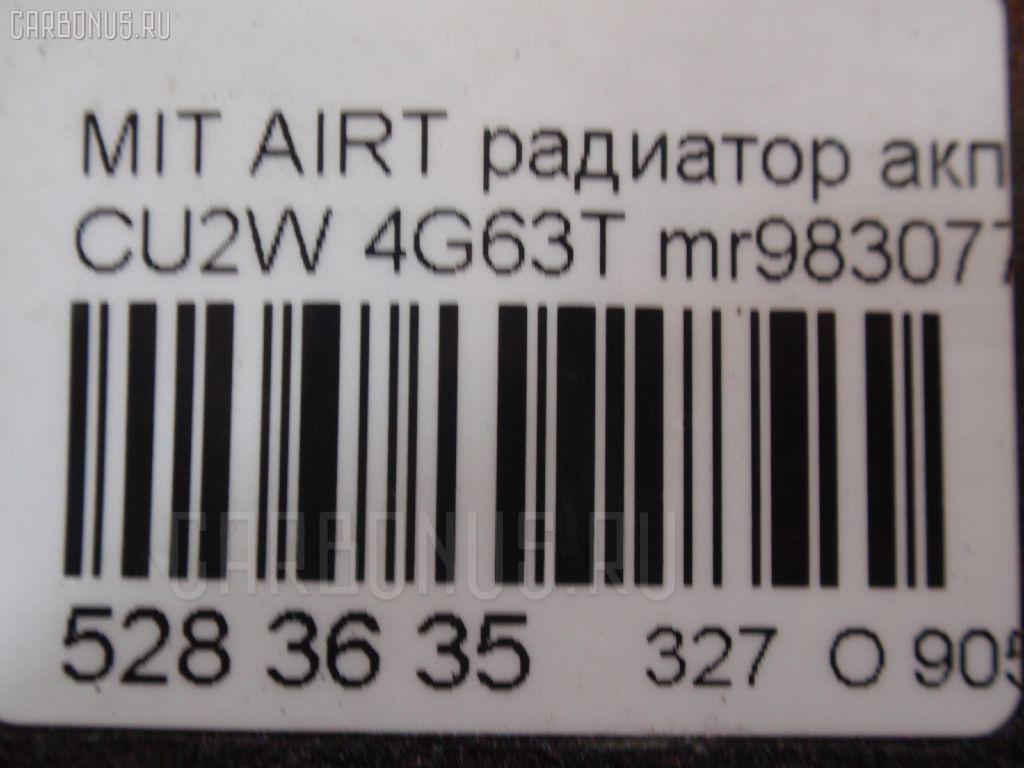 Радиатор АКПП MITSUBISHI AIRTREK CU2W 4G63T Фото 4
