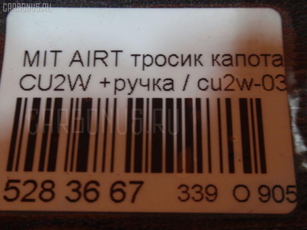 Тросик капота MITSUBISHI AIRTREK CU2W Фото 2