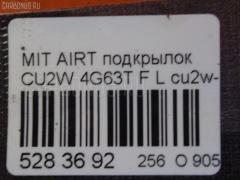 Подкрылок Mitsubishi Airtrek CU2W 4G63T Фото 2