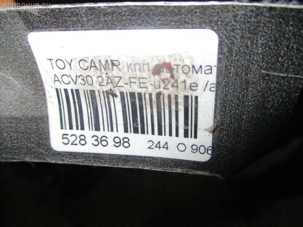 КПП автоматическая TOYOTA CAMRY ACV30 2AZ-FE Фото 15
