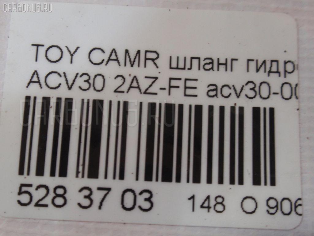 Шланг гидроусилителя TOYOTA CAMRY ACV30 2AZ-FE Фото 3