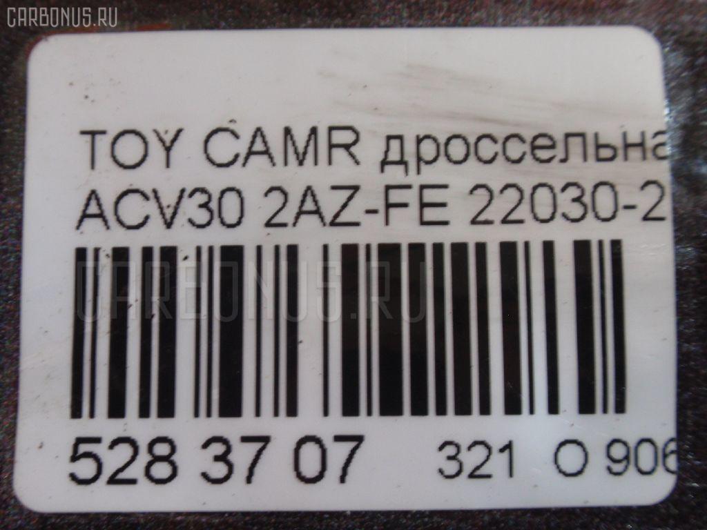 Дроссельная заслонка TOYOTA CAMRY ACV30 2AZ-FE Фото 6