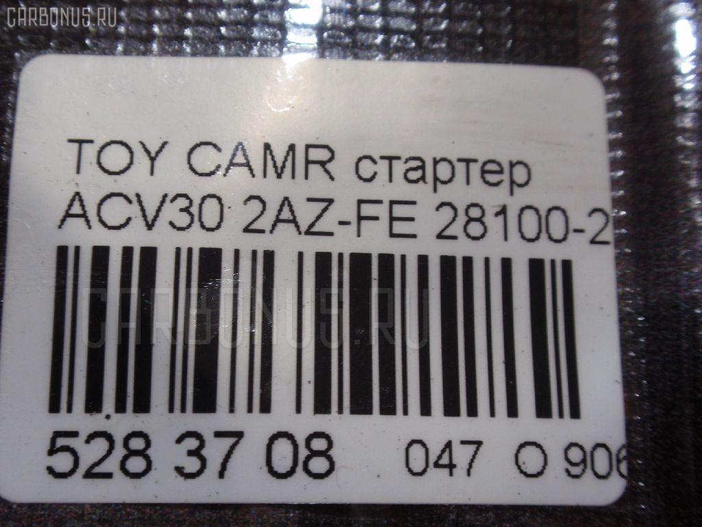 Стартер TOYOTA CAMRY ACV30 2AZ-FE Фото 7