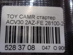 Стартер Toyota Camry ACV30 2AZ-FE Фото 9