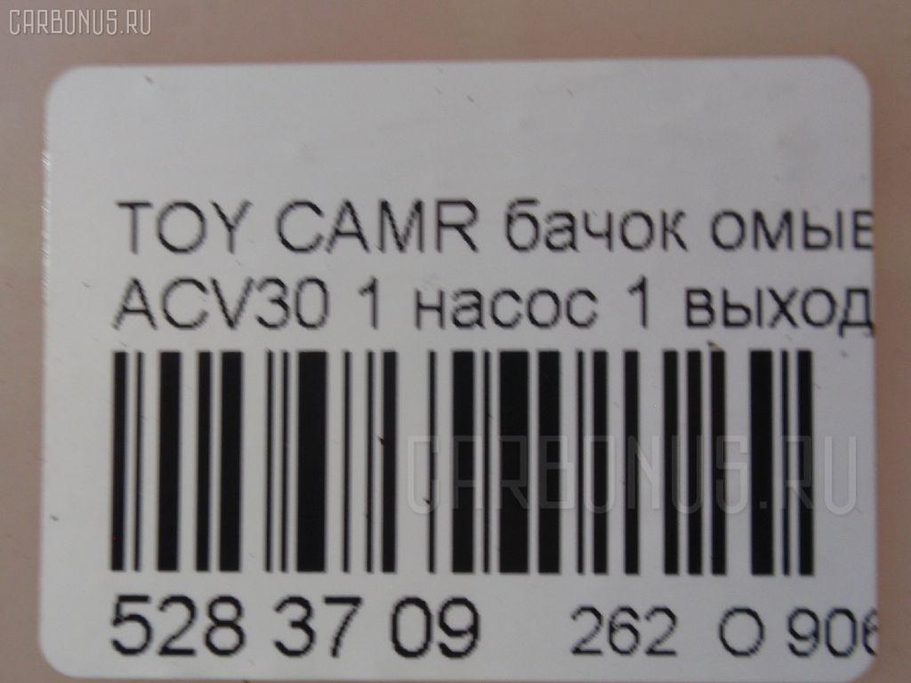 Бачок омывателя TOYOTA CAMRY ACV30 Фото 3