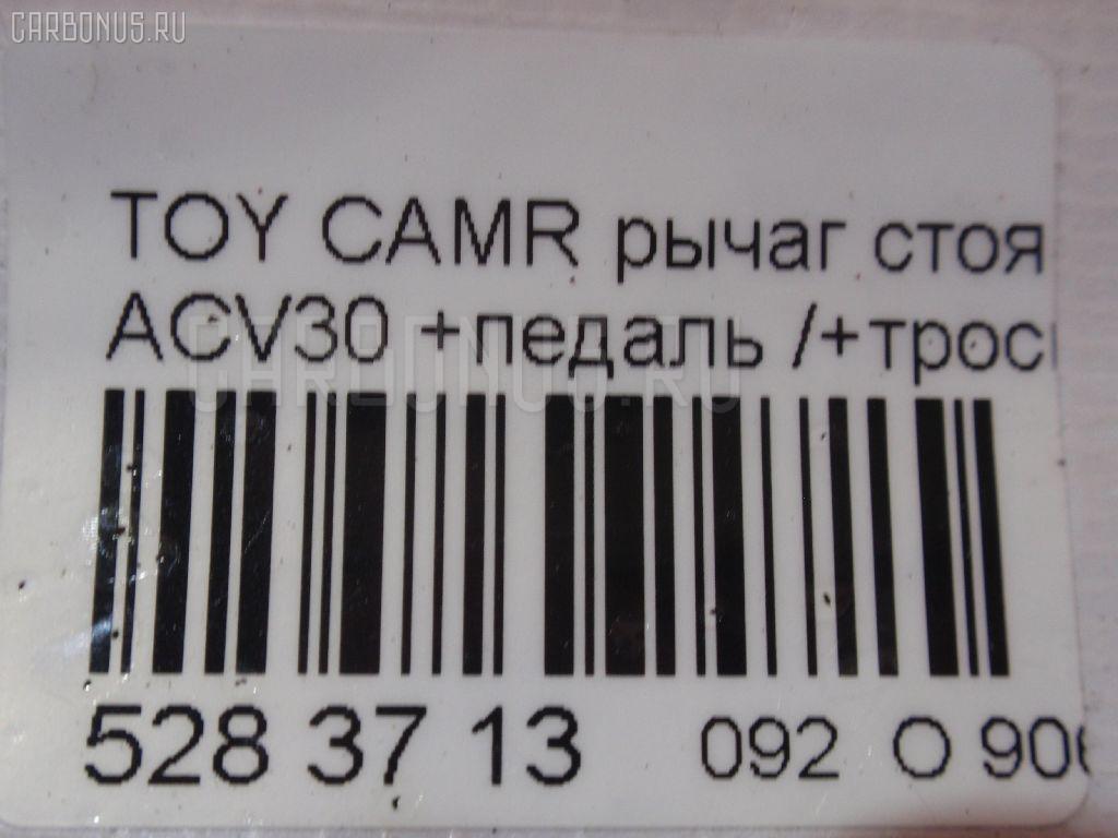 Рычаг стояночного тормоза TOYOTA CAMRY ACV30 Фото 2