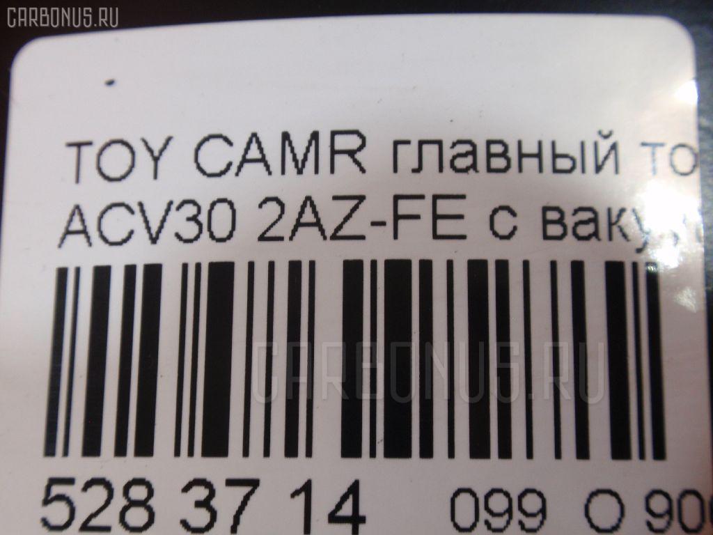 Главный тормозной цилиндр TOYOTA CAMRY ACV30 2AZ-FE Фото 6