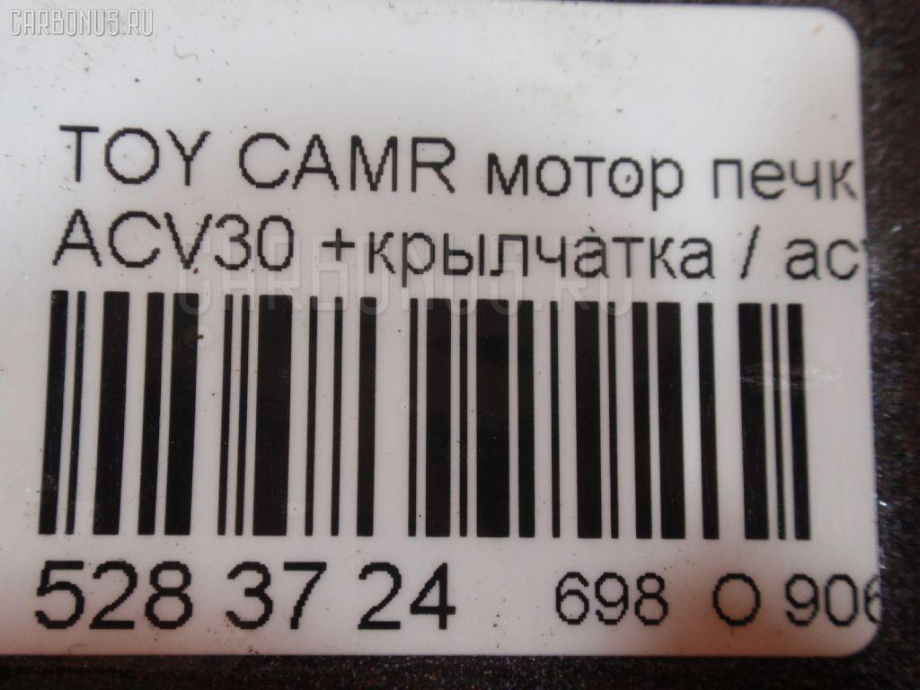 Мотор печки TOYOTA CAMRY ACV30 Фото 2