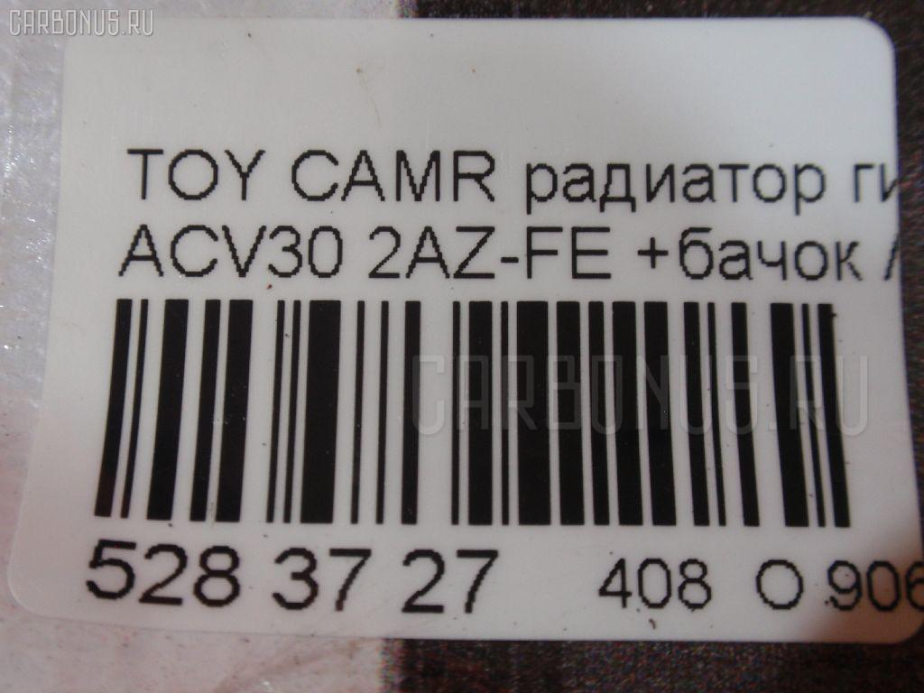 Радиатор гидроусилителя TOYOTA CAMRY ACV30 2AZ-FE Фото 3