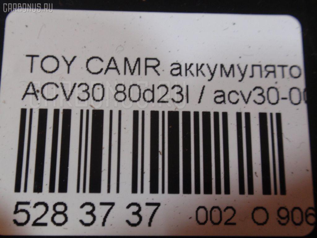 Аккумулятор TOYOTA CAMRY ACV30 Фото 4