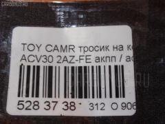 Тросик на коробку передач Toyota Camry ACV30 2AZ-FE Фото 2