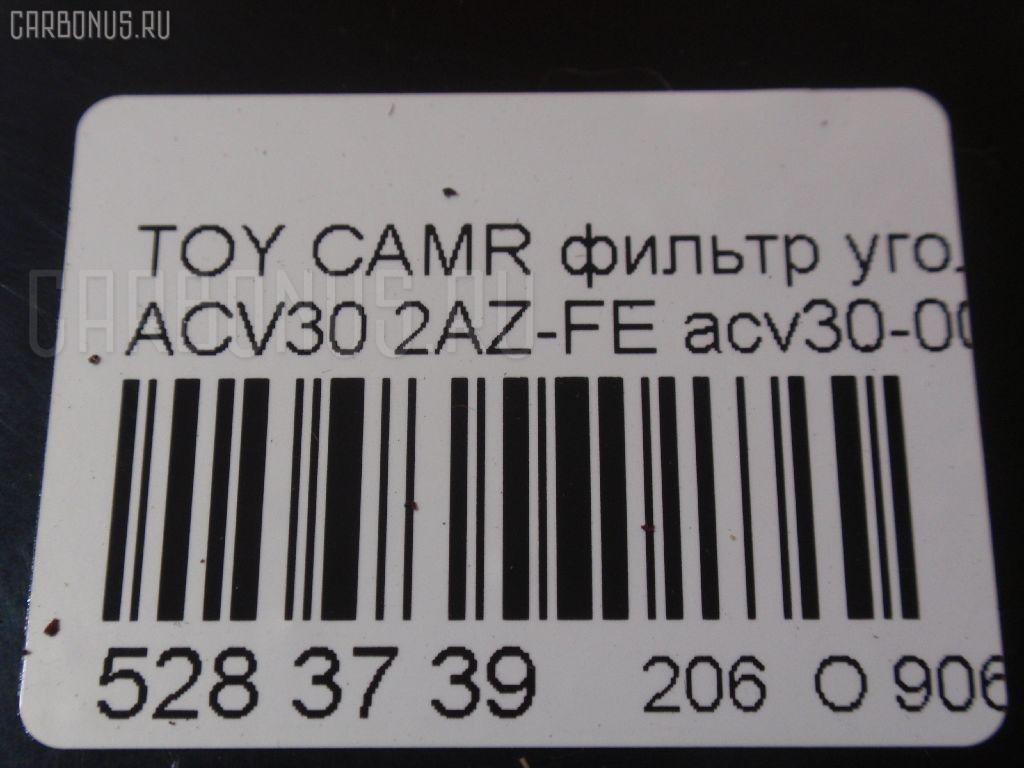 Фильтр угольный TOYOTA CAMRY ACV30 2AZ-FE Фото 3