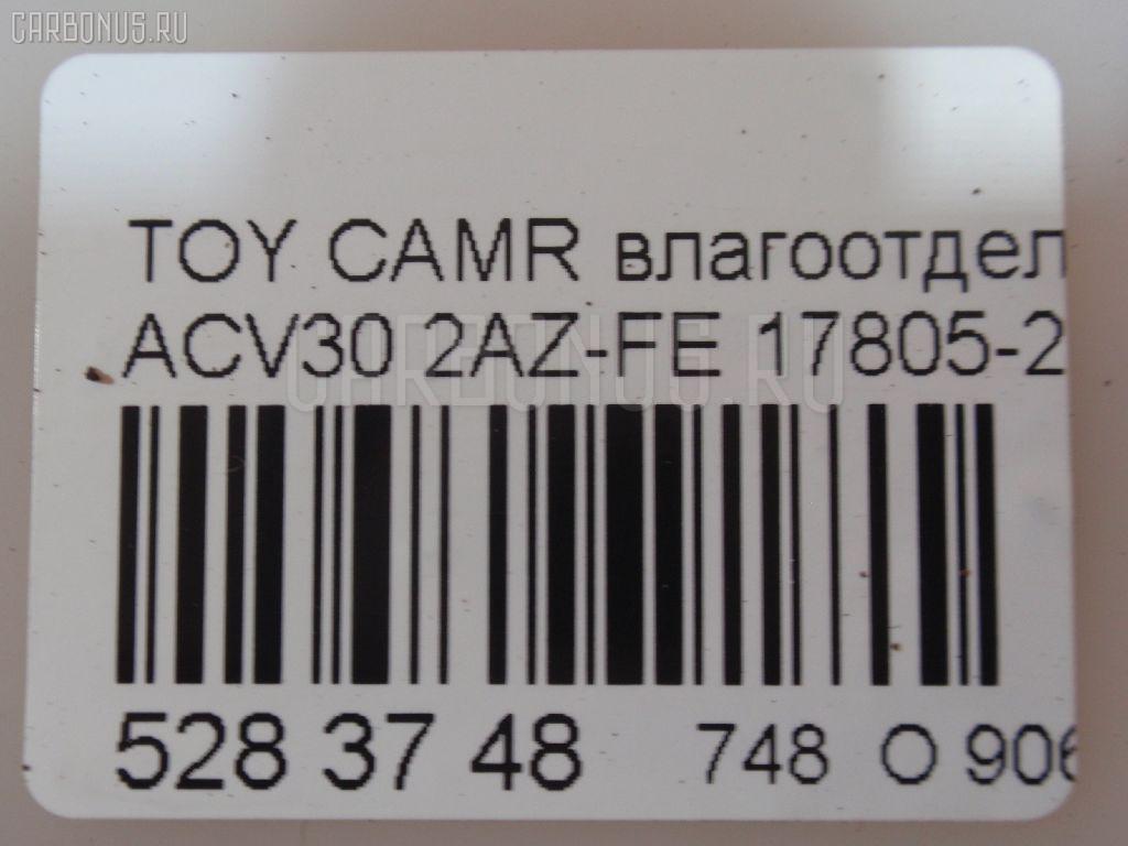 Влагоотделитель TOYOTA CAMRY ACV30 2AZ-FE Фото 3