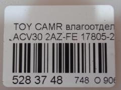 Влагоотделитель 17805-28010 на Toyota Camry ACV30 2AZ-FE Фото 3