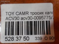 Тросик капота TOYOTA CAMRY ACV30 Фото 2