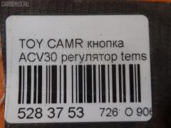 Кнопка на Toyota Camry ACV30 Фото 2
