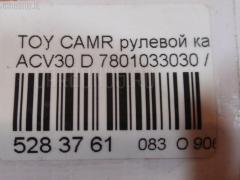 Рулевой карданчик Toyota Camry ACV30 Фото 2