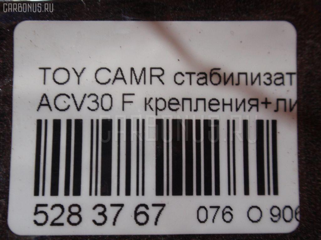 Стабилизатор TOYOTA CAMRY ACV30 Фото 8