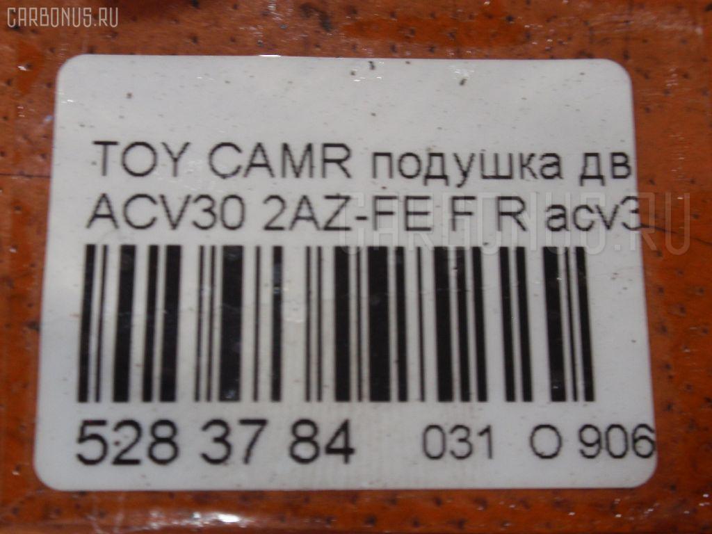 Подушка двигателя TOYOTA CAMRY ACV30 2AZ-FE Фото 3