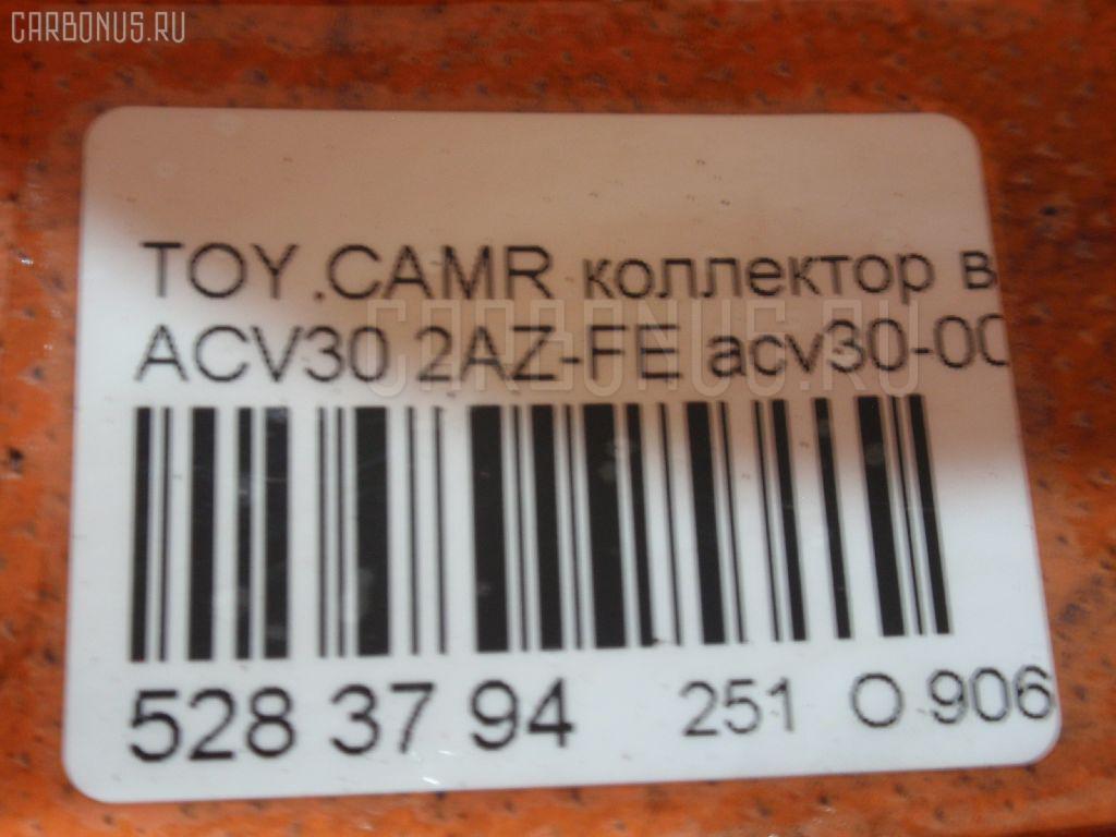 Коллектор выхлопной TOYOTA CAMRY ACV30 2AZ-FE Фото 6