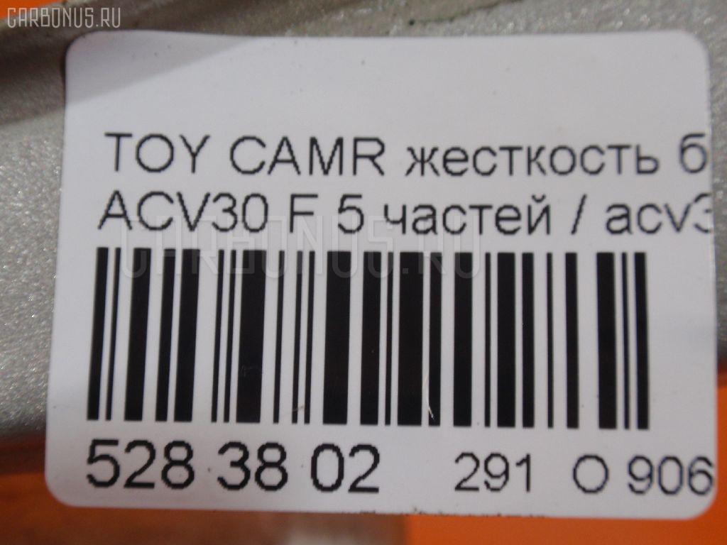 Жесткость бампера TOYOTA CAMRY ACV30 Фото 2