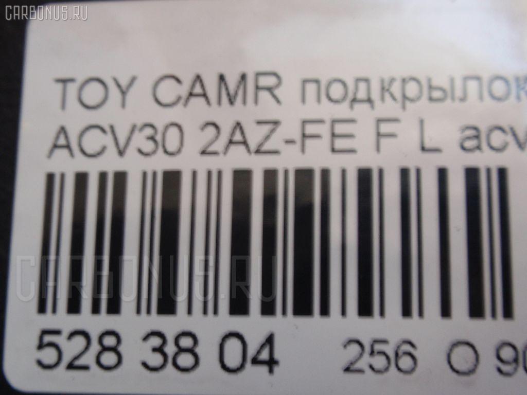 Подкрылок TOYOTA CAMRY ACV30 2AZ-FE Фото 3