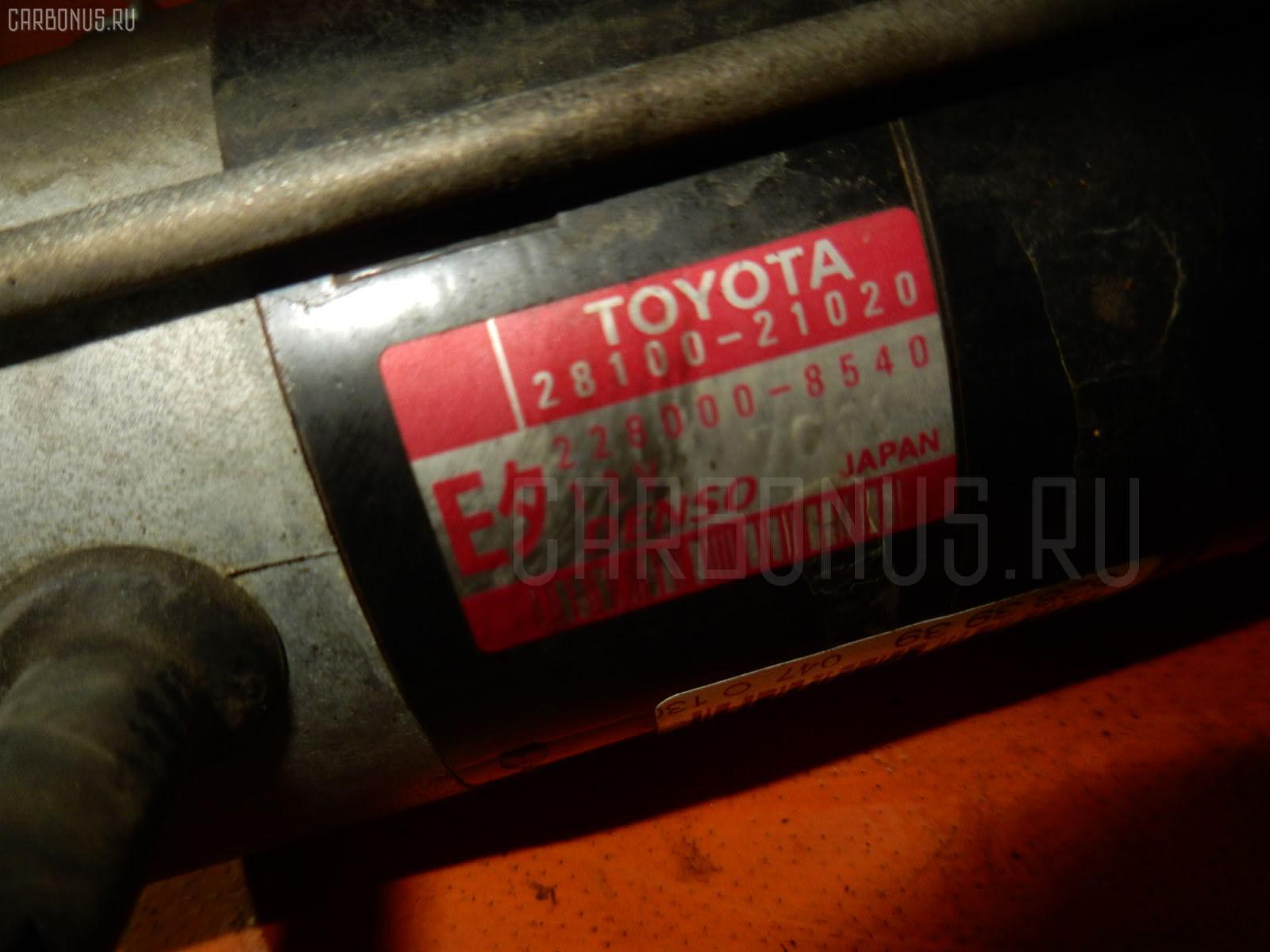 Стартер TOYOTA IST NCP60 2NZ-FE Фото 3