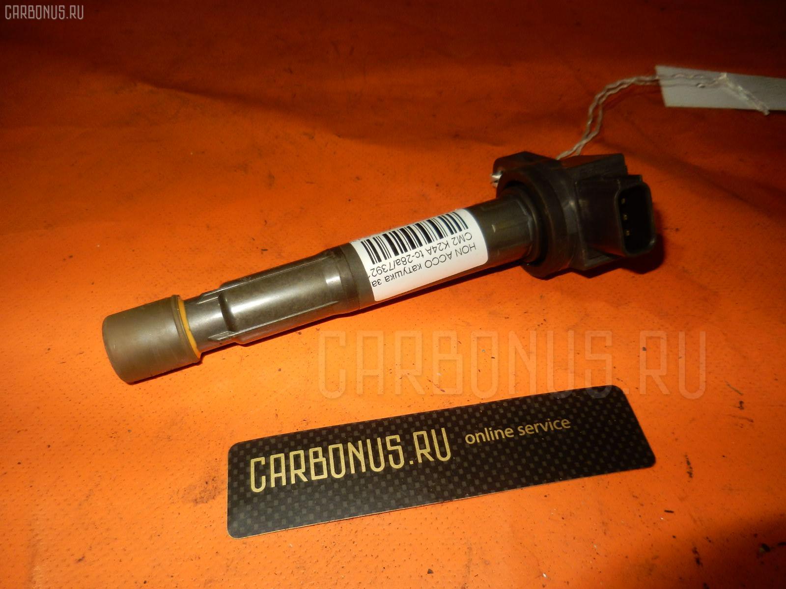 Катушка зажигания HONDA ACCORD WAGON CM2 K24A Фото 1