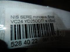 Головка блока цилиндров Nissan Serena VC24 YD25DDTI Фото 4