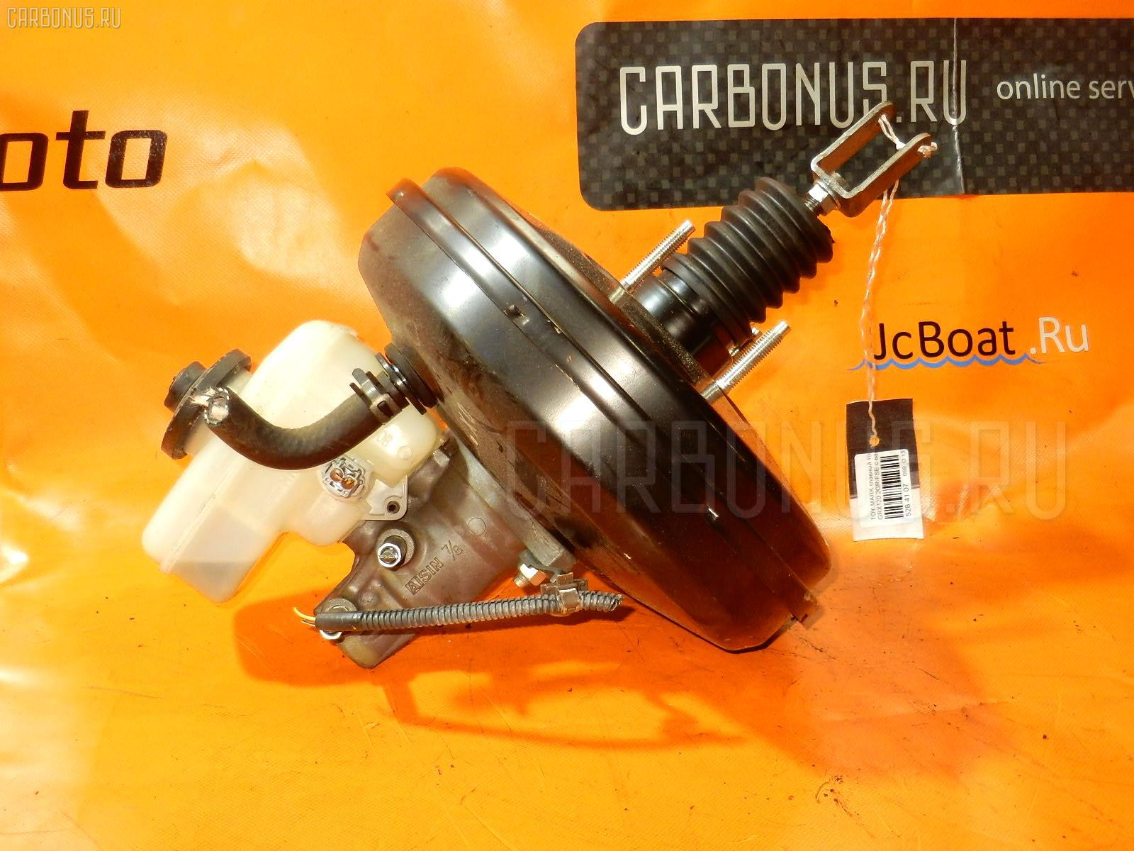 Главный тормозной цилиндр TOYOTA MARK X GRX120. Фото 3