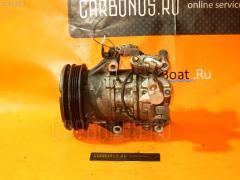 Компрессор кондиционера Toyota Probox NCP55 1NZ-FE Фото 1
