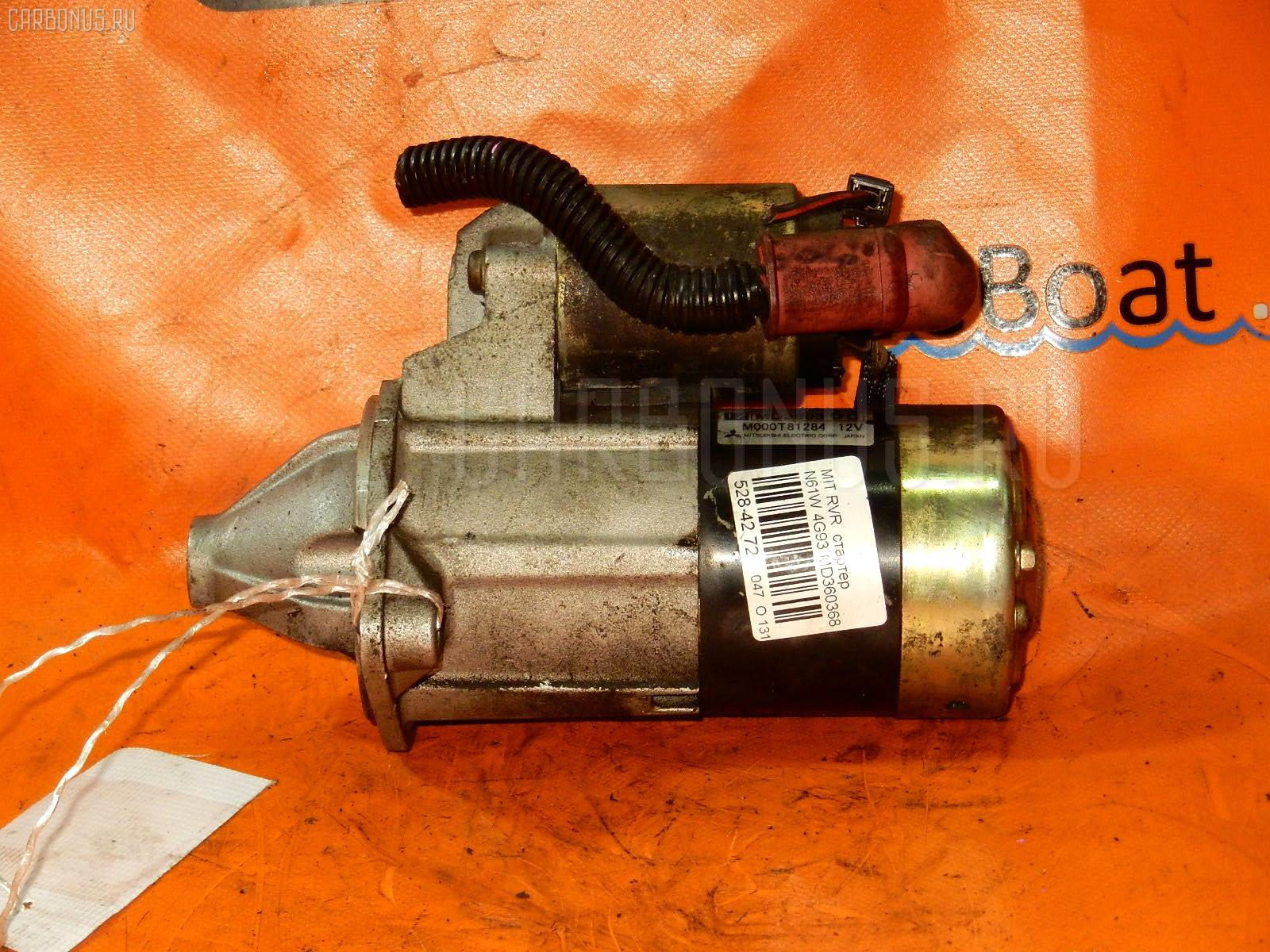 Стартер Mitsubishi Rvr sport gear N61W 4G93 Фото 1