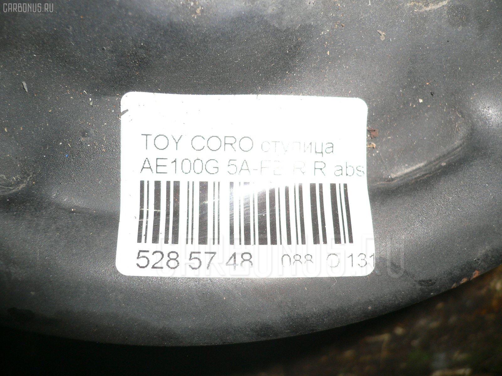 Ступица TOYOTA COROLLA WAGON AE100G 5A-FE Фото 4