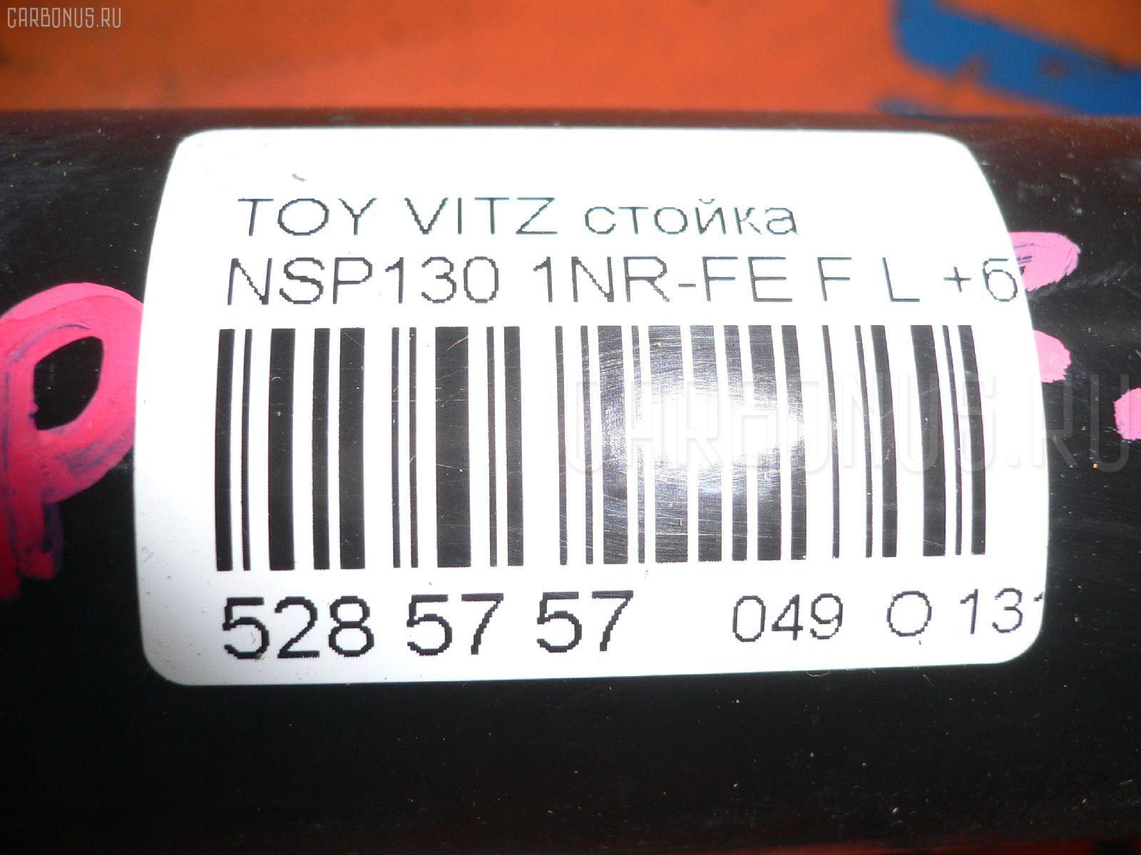 Стойка TOYOTA VITZ NSP130 1NR-FE Фото 2
