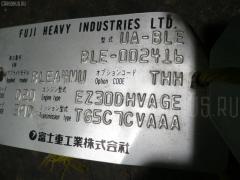 КПП автоматическая SUBARU LEGACY BLE EZ30