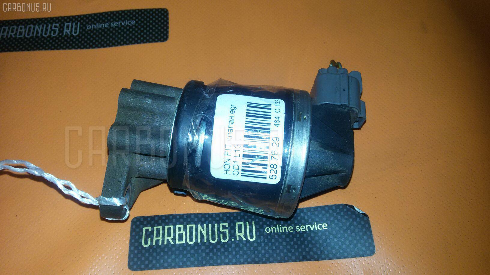 Клапан egr HONDA FIT GD1 L13A. Фото 5