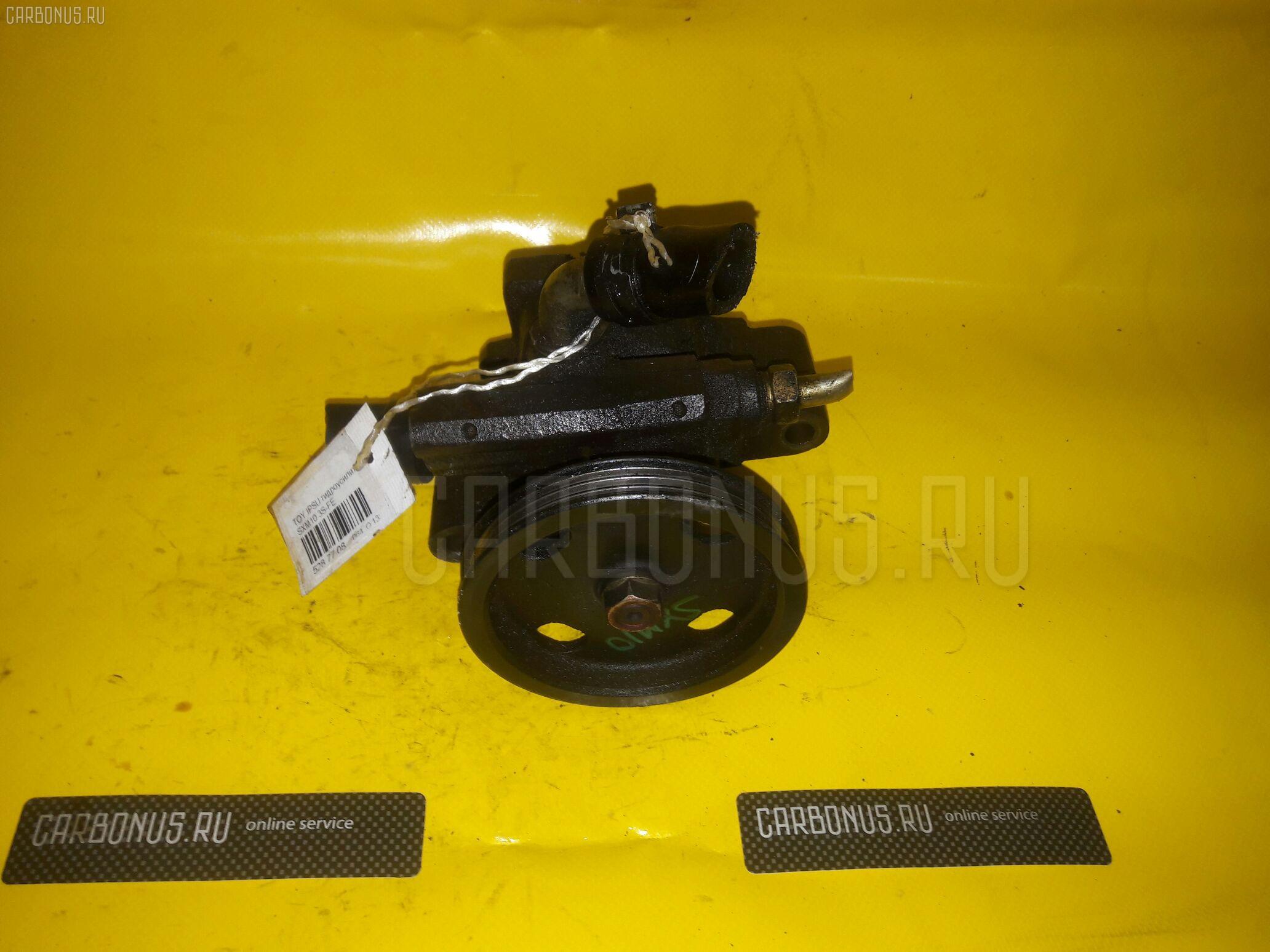 Гидроусилителя насос TOYOTA IPSUM SXM10 3S-FE. Фото 4