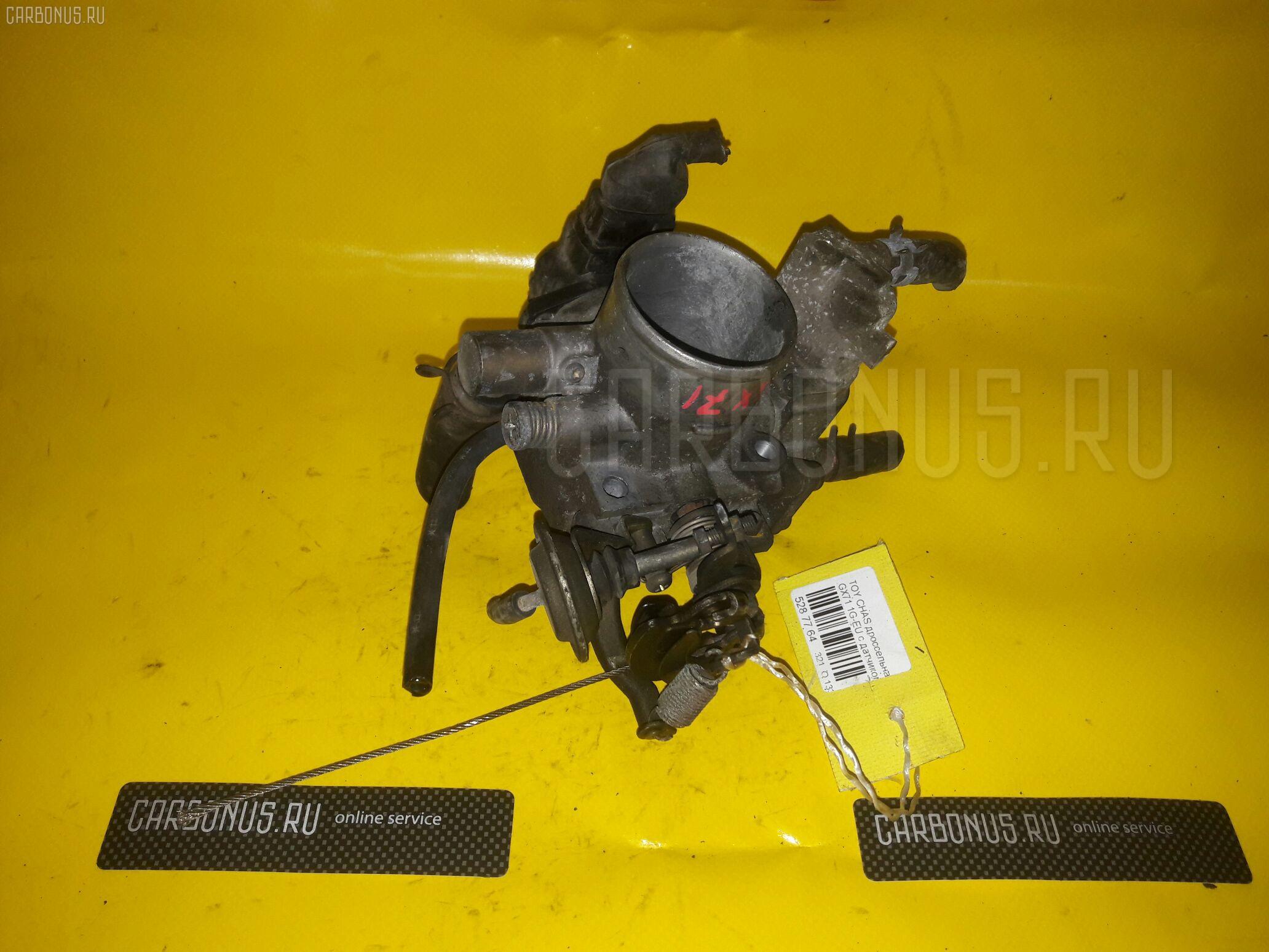 Дроссельная заслонка TOYOTA CHASER GX71 1G-EU. Фото 2